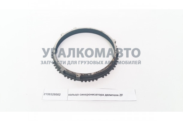 кольцо синхронизатора делителя ZF HOWO 2159328002
